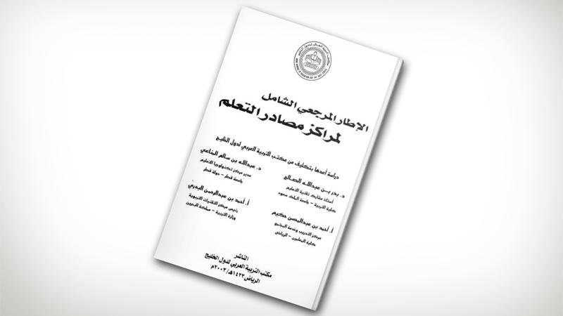 كتاب تكنولوجيا التعليم التعريف ومكونات المجال pdf