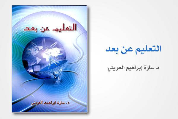 كتاب تكنولوجيا التعليم